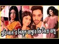 প্রতিদানের শিমূল বাস্তবে কী নিয়ে ব্যস্ত থাকেন? | Sandipta Sen | Pratidan Serial | Bengali Tv Serial