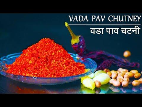 Vada Pav Chutney recipe in Hindi | वडा पाव चटणी | Red Garlic Chutney
