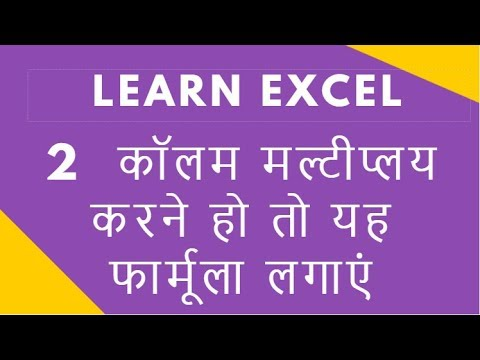 Multiply 2 Columns in Excel Hindi