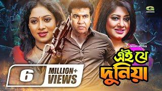 Ei Je Duniya | এই যে দুনিয়া | Full Movie | Manna | Moushumi | Shabnur | Misa Sawdagar
