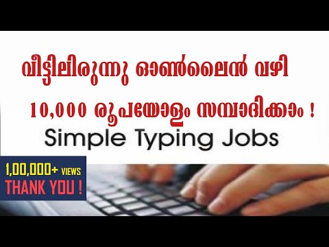 Make money online  doing simple  typing jobs without any investment