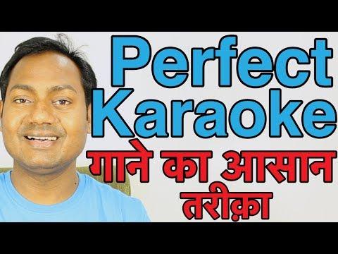 काराओके के साथ गाने का आसान तरीक़ा