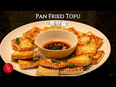Pan Fried Tofu 煎豆腐