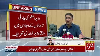 PM Imran Khan wants Asad umar back in Federal Cabinet | 20 April 2019 | 92NewsHD