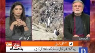 Bol Bol Pakistan - January 16, 2017