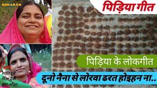 080 पिड़िया गीत - दूनो नैना से लोरवा ढरत   TheBiharanShow - Chorus Folk   Bhojpuri Pidiya Geet 2019