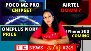 Poco M2 Pro Specs, Launch Date, Oneplus Nord Price, Asus ROG Phone 3 launch, Airtel down TCN #245