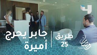 مسلسل طريق - حلقة 25 - جابر ينفجر وسط المحاميين ويحرج أميرة