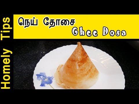 நெய் தோசை | Ghee Dosa recipe in Tamil | ow to make dosa recipes in Tamil