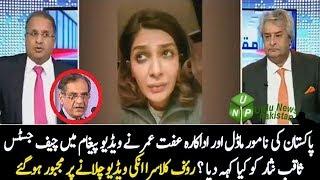 Actress Iffat Umar Video Message For Chief Justice Saqib Nisar