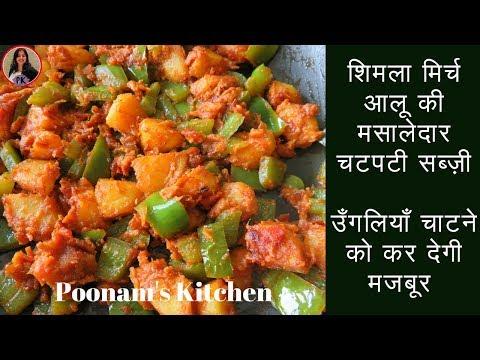 शिमला मिर्च आलू की मसालेदार सब्ज़ी, उँगलियाँ चाटते रह जाओगे  /Potato Capsicum masala|Poonam's Kitchen