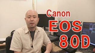 【 回答 】Canon EOS 80Dの映像を見かけない理由について!