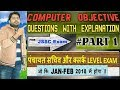 JSSC COMPUTER KNOWLEDGE /COMPUTER PREVIOUS YEAR QUESTIONS  for JSSC Panchayat Sachiv exam  #PART1