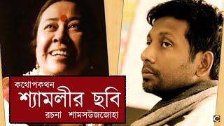 কথোপকথন- শ্যামলীর ছবি | শামসউজজোহা ও মিতা মাহমুদ | Kothopokothon | Shamsuzzoha & Mita Mahmud