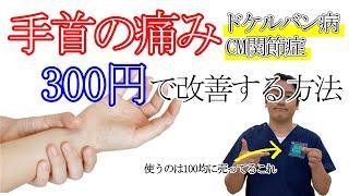 【簡単改善】手首の痛みドケルバン病CM関節症の治し方
