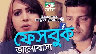 Facebook Valobasa | Mahbuba islam Shumi | Rajesh | Telefilm | Channeli TV
