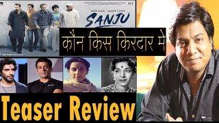 Teaser Review | Sanju | Ranbir Kapoor
