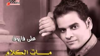 على فاروق مات الكلام Ali Farouk Mat Elkalam