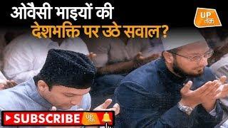 ओवैसी भाइयों की देशभक्ति पर उठे सवाल ? | Up Tak