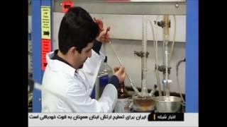 Iran Amirkabir University four molecule pharmaceutical چهار مولكول دارويي دانشگاه اميركبير ايران