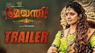 Damayanthi Trailer - Malayalam | Radhika Kumaraswamy | Navarasan | R.S Ganesh Narayan