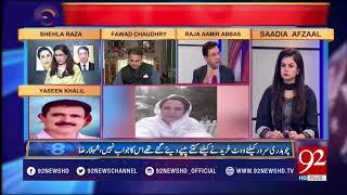 Imran Khan deserves appreciation for the action against horse trading - 18 April 2018 - 92NewsHDPlus