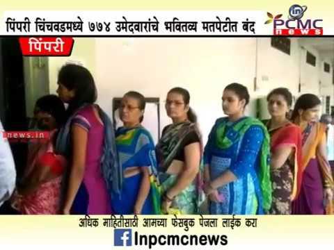 पिंपरी-चिंचवडमध्ये 774 उमेदवारांचे भवितव्य मतपेटीत बंद|MPC News|Pune|Pimpri-Chinchwad