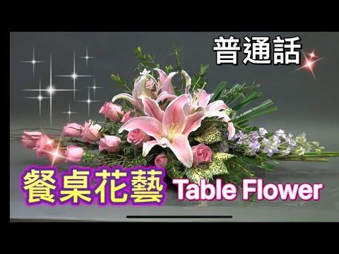 (普通話)Basic Flower Arrangement 初級插花