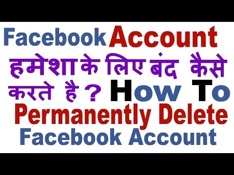 How to Delete Facebook Account Permanently Step by Step In Hindi/Urdu 2017 Must Watch