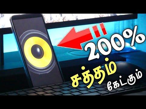 200% சத்தம் கேட்கும் How to Increase Sound in Android in Tamil - Wisdom Technical