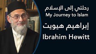 رحلتي إلى الإسلام: إبراهيم هيويت - My Journey to Islam: Ibrahim Hewitt