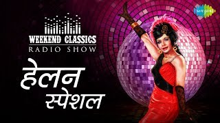 Weekend Classic Radio Show | Helen Special | हेलन स्पेशल | HD Songs | Rj Ruchi