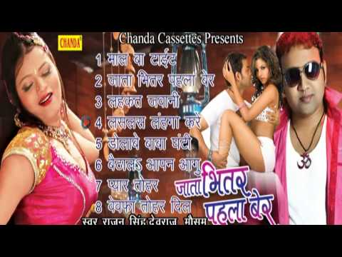 Xxx Mp4 Jata Bhitar Pahila Ber जाता भीतर पहला बेर Bhojpuri Hot Songs Audio Juke Box 3gp Sex