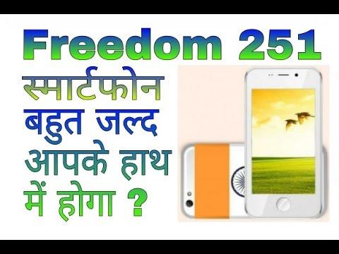 Freedom 251 Smartphone Bahut Jald Aapke Haath Me Hoga !