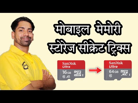 How to Increase Mobile Internal Storage