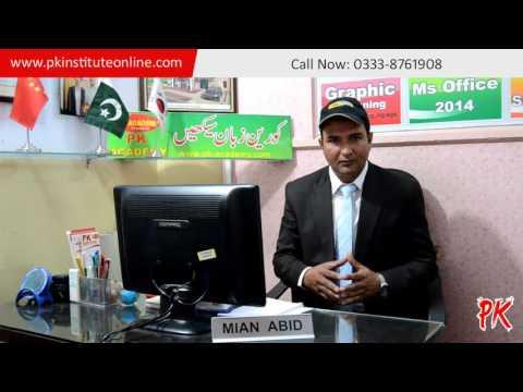 Korean Language Course - Rawalpindi Work Visa Information
