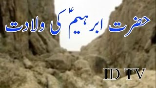Hazrat ibrahim (A.S) ki wiladat by hafiz nasir subhani 2017