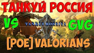 [poe] Valorians Vs Tr Albion Choppers ГВГ Albion Online ПвП ГВГ Танкуй Россия