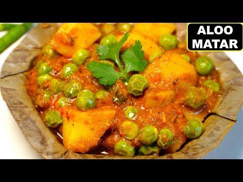 झटपट आलू मटर की सब्ज़ी बनाने की विधि | Easy and Quick Aloo Matar Recipe | CookWithNisha