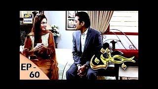 Jatan Episode 60 - 13th February 2018 - ARY Digital Drama