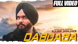 Dabdaba (Full Video) Kulbir Jhinjer | Deep Jandu | Rupan Bal | Latest Punjabi Songs 2019