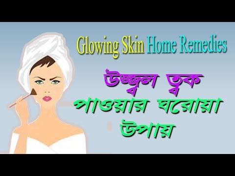 How To Get Fair & Glowing Skin | Natural Skin Bleaching Pack In Bangla Motivational Video