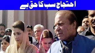 Ahtjaj Sab Ka Haq Hai   Dunya News