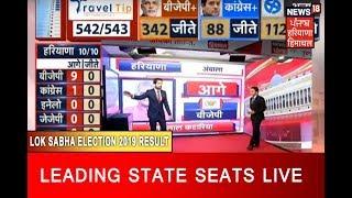 Punjab Himachal And Haryana Leading Seats Live  Lok Sabha Election Results 2019 Live Coverage