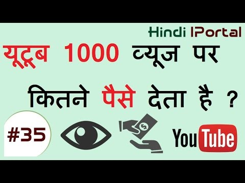 1000 Views Pe YouTube Kitana Pay Karta Hai # How Much YouTube Pays For 1000 Views#