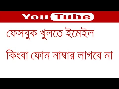 Create Unlimited Facebook Account Without Any Phone Number or email Bangla Tutorial