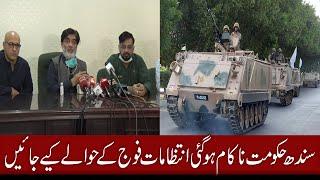 Sindh Government Nakam Ho Gye Intazamat Fauj Kay Hawalay Kiye Jaen