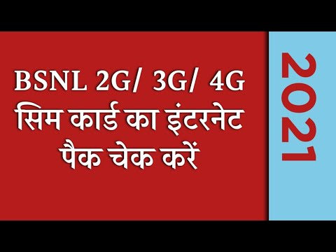 BSNL net pack check in Hindi