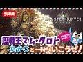 【MHW /マルチ】マムタロちゃん倒すどー!!たかこと、一狩りいきましょー!【PS4】