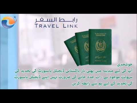 PAKISTANI PASSPORT RENEWAL IN MADINA